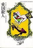 愛国殺人 (ハヤカワ・ミステリ文庫 1-18)