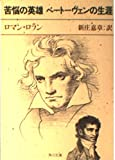 苦悩の英雄ベートーヴェンの生涯 (角川文庫)