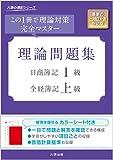 日商簿記1級・全経簿記上級 理論問題集 (大原の簿記シリーズ)