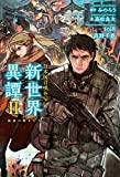 日本国召喚外伝 新世界異譚 II 孤独の戦士たち 日本国召喚 外伝 (ぽにきゃんBOOKS)