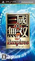 真・三國無双5 Empires - PSP