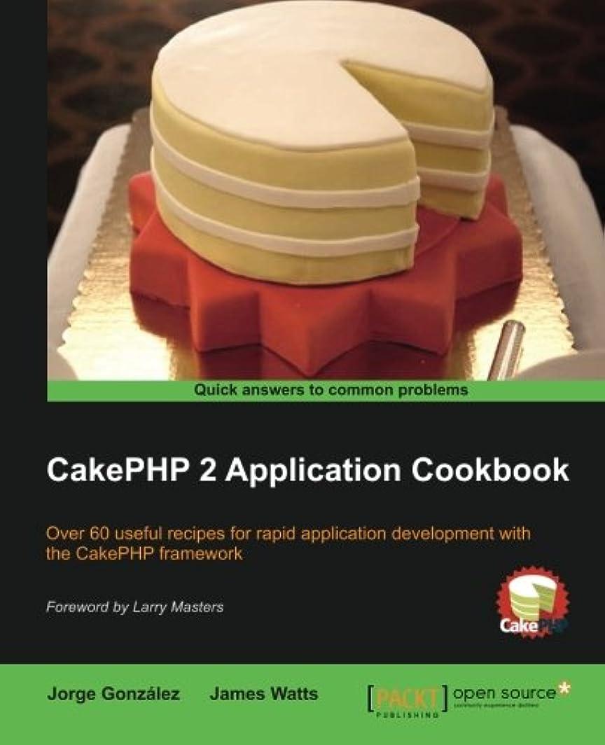 逸脱捧げる脆いCakephp 2 Application Cookbook