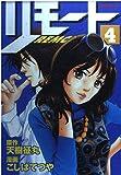リモート (4) (ヤンマガKC (1094))