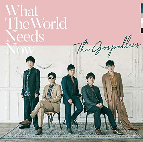 [Album]What The World Needs Now – ゴスペラーズ[FLAC + MP3]