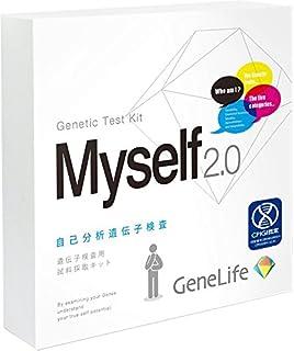 自己分析遺伝子検査キット<Genelife Myself2.0(ジーンライフ マイセルフ)>性格や能力など87項目を解析