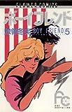 ボーイフレンド(5) (フラワーコミックス)