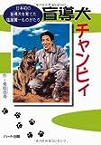 盲導犬チャンピィ―日本初の盲導犬を育てた塩屋賢一ものがたり (ドキュメンタル童話・犬シリーズ)