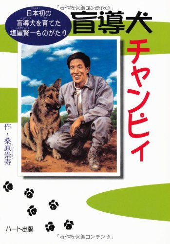 盲導犬チャンピィ―日本初の盲導犬を育てた塩屋賢一ものがたり (ドキュメンタル童話・犬シリーズ)の詳細を見る