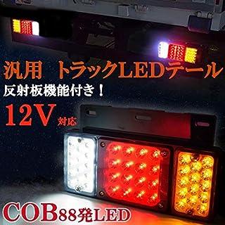 汎用 鮮やかCOB 12V対応 LED 片側44発 両側88発連発 テールランプ 反射板機能付き トラック トレーラー 日野 デュトロ いすゞエルフ 三菱キャンター 日産アトラス マツダタイタンなど