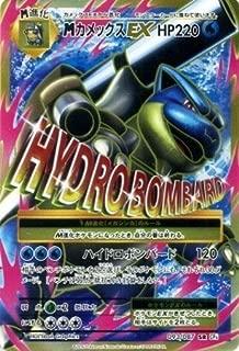 Pokemon Card XY BREAK 20th Anniversary M Blastoise-EX 093/087 SR CP6 1st Japan
