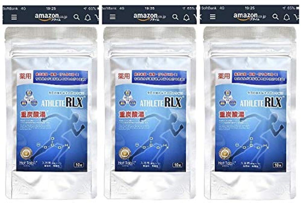 千準備したおとうさんホットアルバム 薬用ATHLETE RLX(アスリートリラックス)【医薬部外品】 【10錠入り×3個セット】