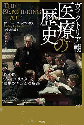 ヴィクトリア朝医療の歴史:外科医ジョゼフ・リスターと歴史を変えた治療法