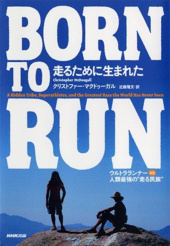"""BORN TO RUN 走るために生まれた ―ウルトラランナーVS人類最強の""""走る民族""""の詳細を見る"""