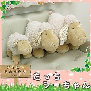 どうぶつものがたり シーちゃんシリーズ 「たっちシーちゃん35×45cm」【IT】サイズ:約W41×D18×H34cm(#9893900) ひつじ 羊 ぬいぐるみ