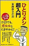 ひとりメシ超入門 (朝日新書)