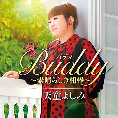 Buddy (バディ) ~素晴らしき相棒~