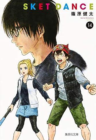 SKET DANCE 14 (集英社文庫(コミック版))