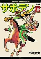 サボテン君 (手塚治虫・あかしや書房傑作選シリーズ 6)