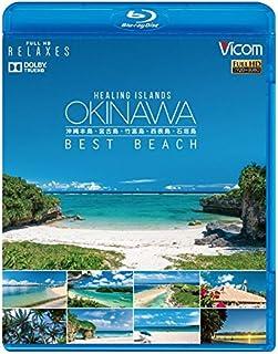 Healing Islands OKINAWA ~BEST BEACH~ ~沖縄本島・宮古島・竹富島・西表島・石垣島~ 【Blu-ray Disc】