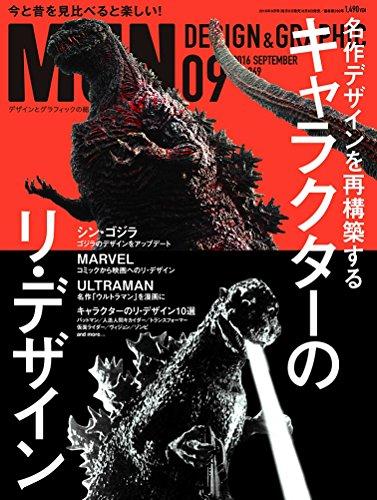 月刊MdN 2016年9月号(特集:キャラクターのリ・デザイン)
