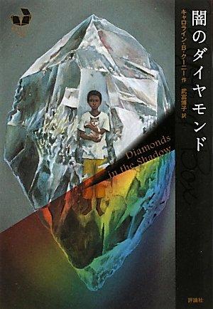 闇のダイヤモンド (海外ミステリーBOX)