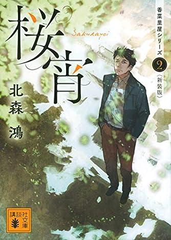 桜宵 香菜里屋シリーズ2〈新装版〉 (講談社文庫)