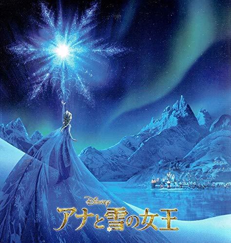 Disney アナと雪の女王[映画解説書]