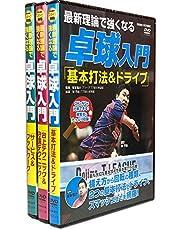 最新理論で強くなる 卓球入門 DVD3巻セット ヨコハマレコード限定 特典DVD付 TMW-075-076-077