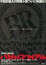 Battle Royale Movie Poster (27 x 40 Inches - 69cm x 102cm) (2000) Japanese Style C -(Tatsuya Fujiwara)(Aki Maeda)(Taro Yamamoto)(Masanobu Ando)(Kou Shibasaki)(Chiaki Kuriyama)