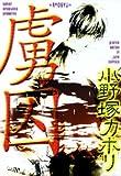 虜囚 (JUNEコミックス)