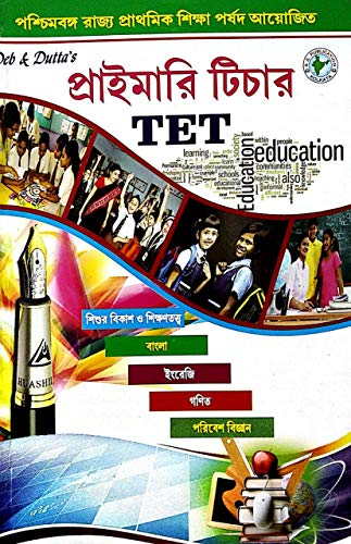 West Bengal Primary Teachers TET Guide Book in Bengali