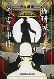 珈琲城のキネマと事件 (光文社文庫)