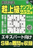 段位認定超上級ナンプレ252題傑作選 vol.13 (白夜ムック Vol. 596 白夜書房パズルシリーズ)