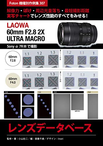 LAOWA 60mm F2 8 2X ULTRA MACRO Lens Database: Foton Photo collection samples 307 Using Sony a7R III (Japanese Edition)