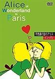 不思議の国のアリス・イン・パリ[DVD]