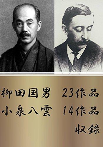 柳田国男 23作品+小泉八雲 14作品収録の詳細を見る