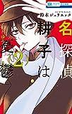 名探偵 耕子は憂鬱 2 (花とゆめコミックス)