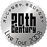 20th Century LIVE TOUR 2008 オレじゃなきゃ、キミじゃなきゃ(通常盤)[AVBD-91702/3][DVD]