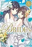 White Lilies in Love BRIDE's 新婚百合アンソロジー (単行本コミックス)