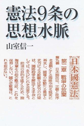 憲法9条の思想水脈 (朝日選書823)
