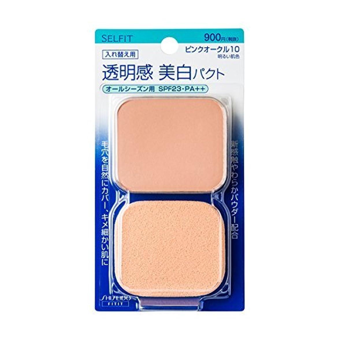 日魔法何故なのセルフィット ピュアホワイトファンデーション ピンクオークル10 (レフィル) 13g×3個