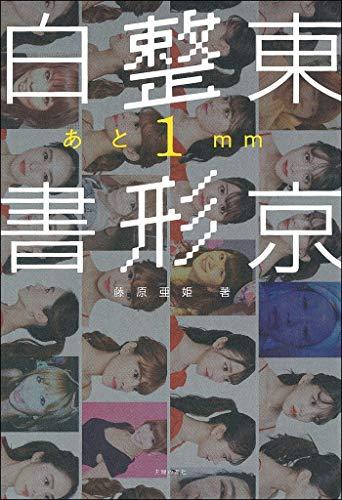 『東京整形白書 あと1mm』これも現実。