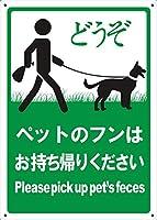 ペットのフンはお持ち帰りください 金属板ブリキ看板警告サイン注意サイン表示パネル情報サイン金属安全サイン