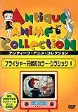 フライシャー兄弟のカラー・クラシック1[DVD]