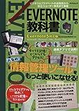 EVERNOTEの教科書 Evernote 5 対応版 (タツミムック)