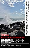 Foton Photo collection samples 106 Tokina AT-X 14-20 F2 PRO DX Report: Capture Nikon D7200 (Japanese Edition)