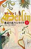 魔法の島フィンカイラ 上  (Shufunotomo PETITS マーリン 1)