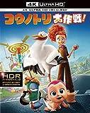 【初回仕様】コウノトリ大作戦!<4K ULTRA HD&3...[Ultra HD Blu-ray]