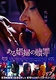 ある娼婦の贖罪[DVD]