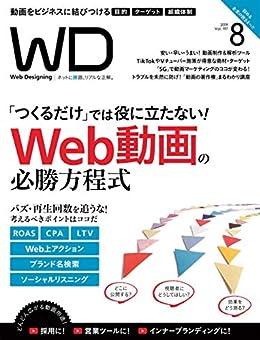 [Web Designing編集部]のWeb Designing 2019年8月号[雑誌]